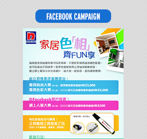 Nippon Paint – Photo Contest Facebook App