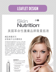 Skin Nutrition – Leaflet & Sampling Cards