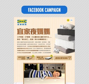 IKEA Mattress Launch Facebook Campaign