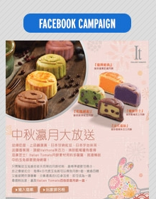 Italian Tomato Mooncake Game Facebook Campaign