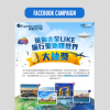 Expedia facebook Lucky Draw game