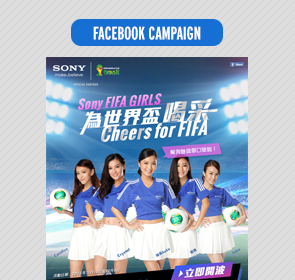 Sony FIFA Girls為世界盃喝采 – Cheers for FIFA Facebook app