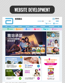 Abbottmama.com.hk Official Website Development