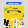 Expedia 1 Year Birthday Facebook Campaign