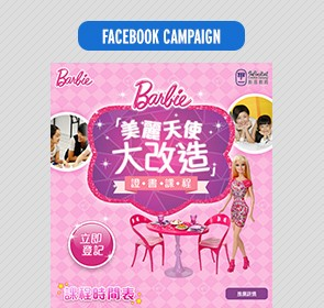 Barbie Workshop Registration Facebook App