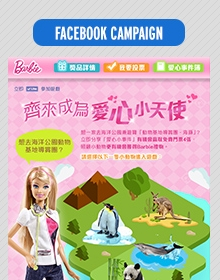 Barbie Be a Generous Angel Facebook campaign
