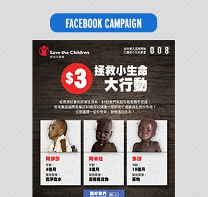 Save the Children 3 dollar facebook campaign