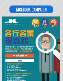 JobsDB – Salary Search Facebook Campaign